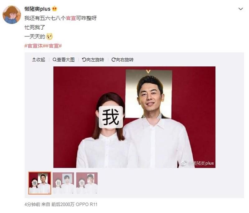 """赵丽颖结婚""""官宣体""""登微博热搜榜 官宣体掀起社会潮流"""