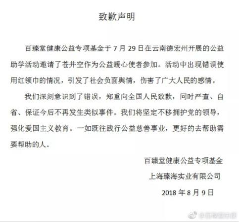 """找苍井空做公益 壮阳药厂被骂""""玷污先烈""""道歉罚款100万"""