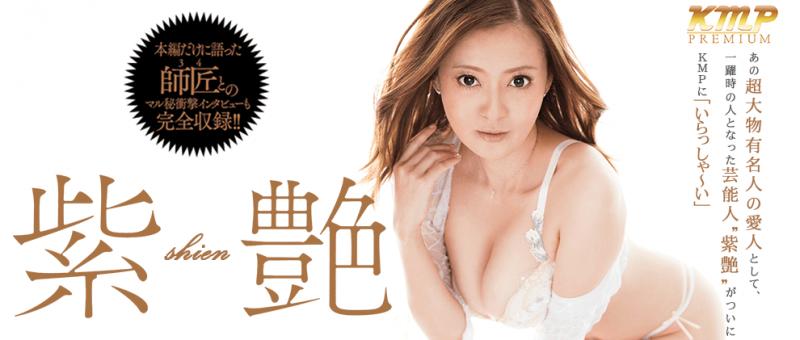 """AV女优紫艳家中""""孤独死"""" 不伦恋遭否认后进军AV界"""