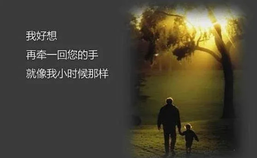 父亲,愿您在天堂幸福永远