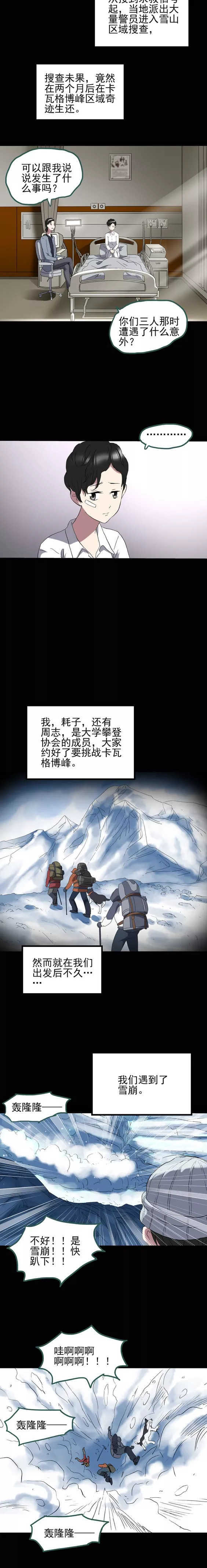 山难的唯一幸存者 细思极恐是什么让她活了下来