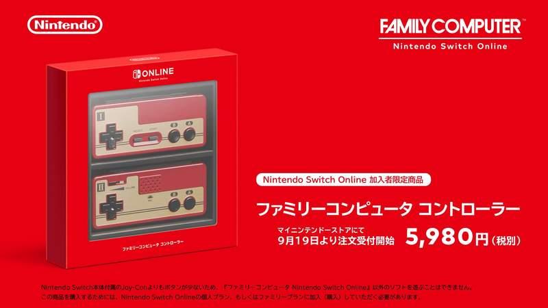 """任天堂推出""""红白机""""控制器 怀旧游戏控制器令玩家老泪纵横"""