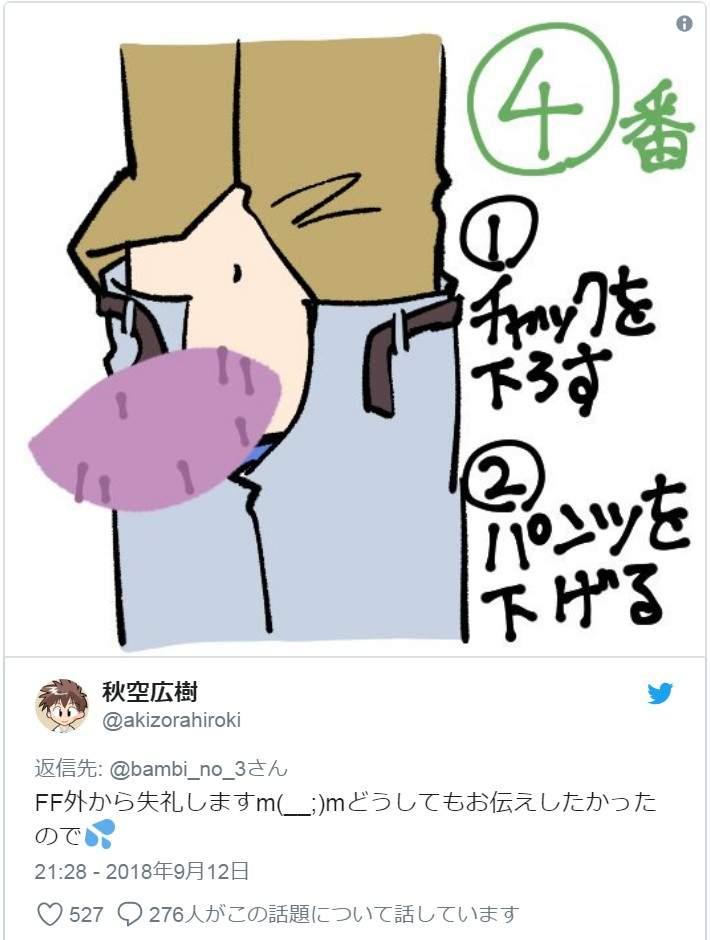 男人怎么掏出GG小便的 漫画家告诉男生如何站着小便
