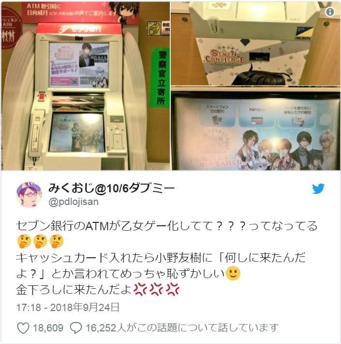 ATM恋爱游戏化 游戏画面一般萌萌的声音令人害羞
