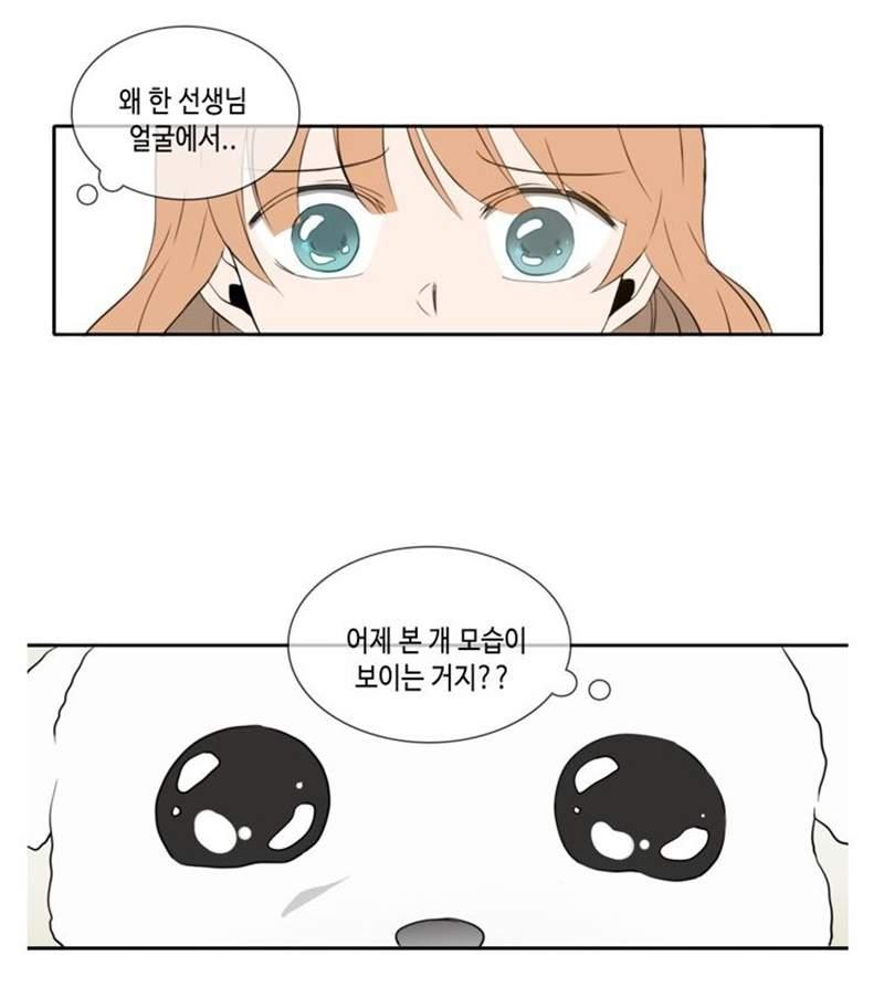 恋爱漫画《犬系恋人》 谈恋爱不能接吻否则变成小狗狗