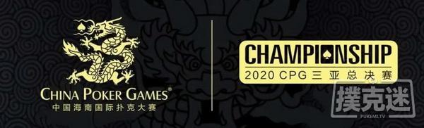 2020CPG®三亚总决赛主赛资格卡使用须知
