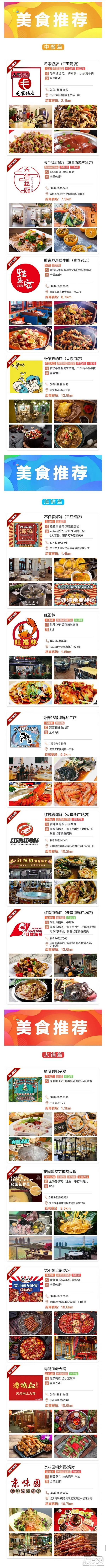 2020CPG®三亚总决赛美食、旅游景点推荐