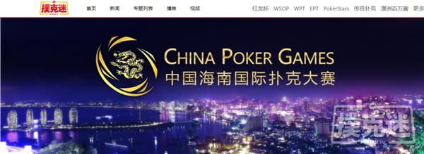 2020CPG®三亚总决赛|主赛B组1235人中蔡伟以35.8万记分牌率先领跑!