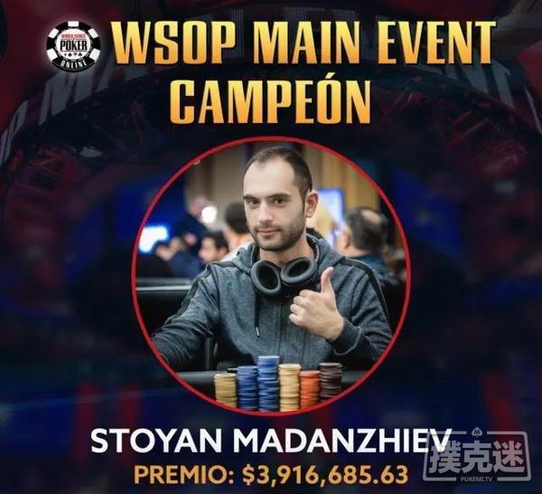 """重磅!国人牌手""""高兴""""获得WSOP线上主赛亚军,刷新多个历史记录!"""