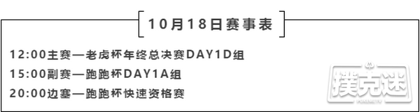 2020 TPC老虎杯年终总决赛   主赛强势破保!冯旭成为全场CL!