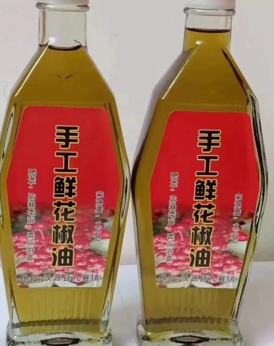兵哥的花椒油
