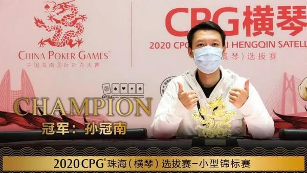 CPG横琴站 | 主赛事FT诞生!谁是您心中的冠军,请投票给他吧~