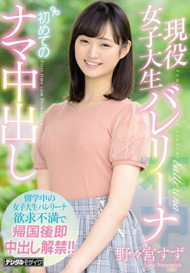 野野宫铃HND-736 留学女生找帅气感受初体验