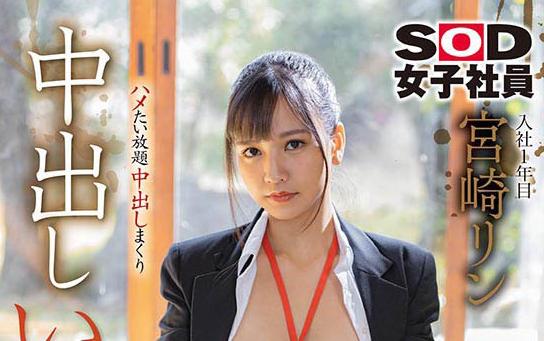 宫崎铃SDJS-108 温泉旅行后想退出SOD