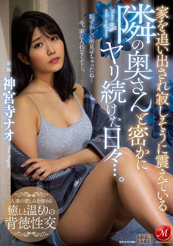 """隔壁的美人妻""""神宫寺ナオ""""遭家暴哭惨,只好在床上用老二好好安慰她!"""