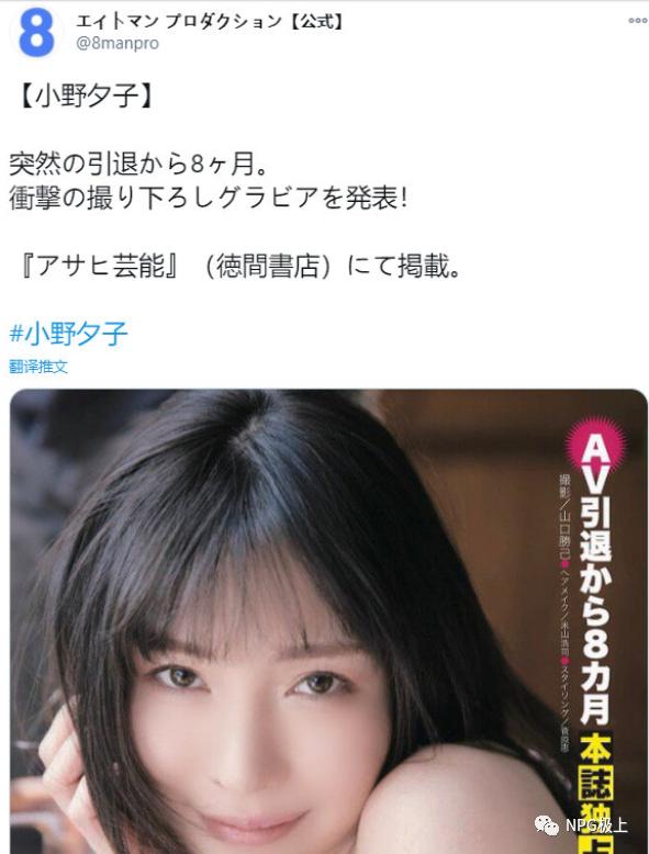 小野夕子最新消息 时隔1年将在FALENO复出