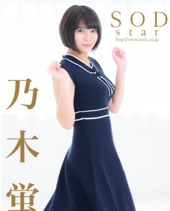 乃木萤STARS-362 乃木萤移籍SOD新作品10连发