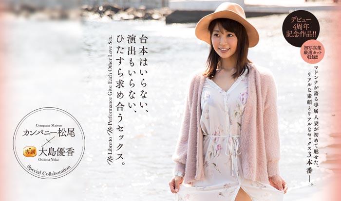 大岛优香经典作品JUY-763 娇羞女孩被粗大老二撕裂