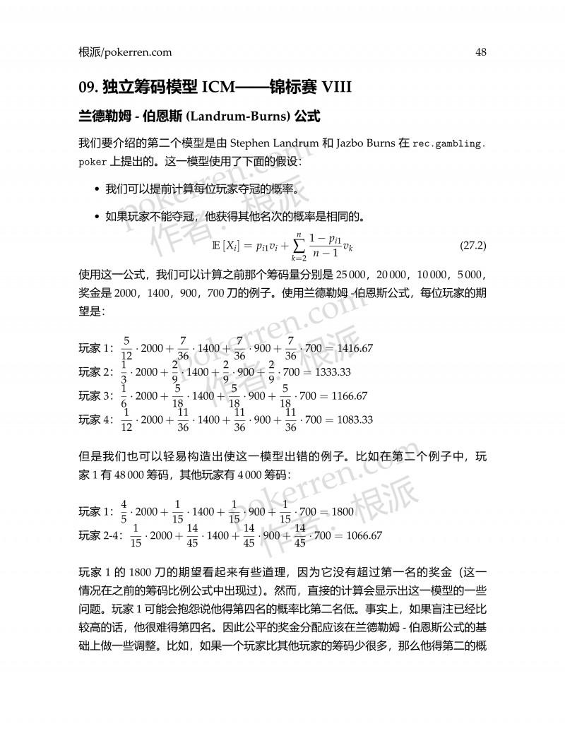 扑克中的数学-第五部分-09:独立筹码模型ICM——锦标赛VIII