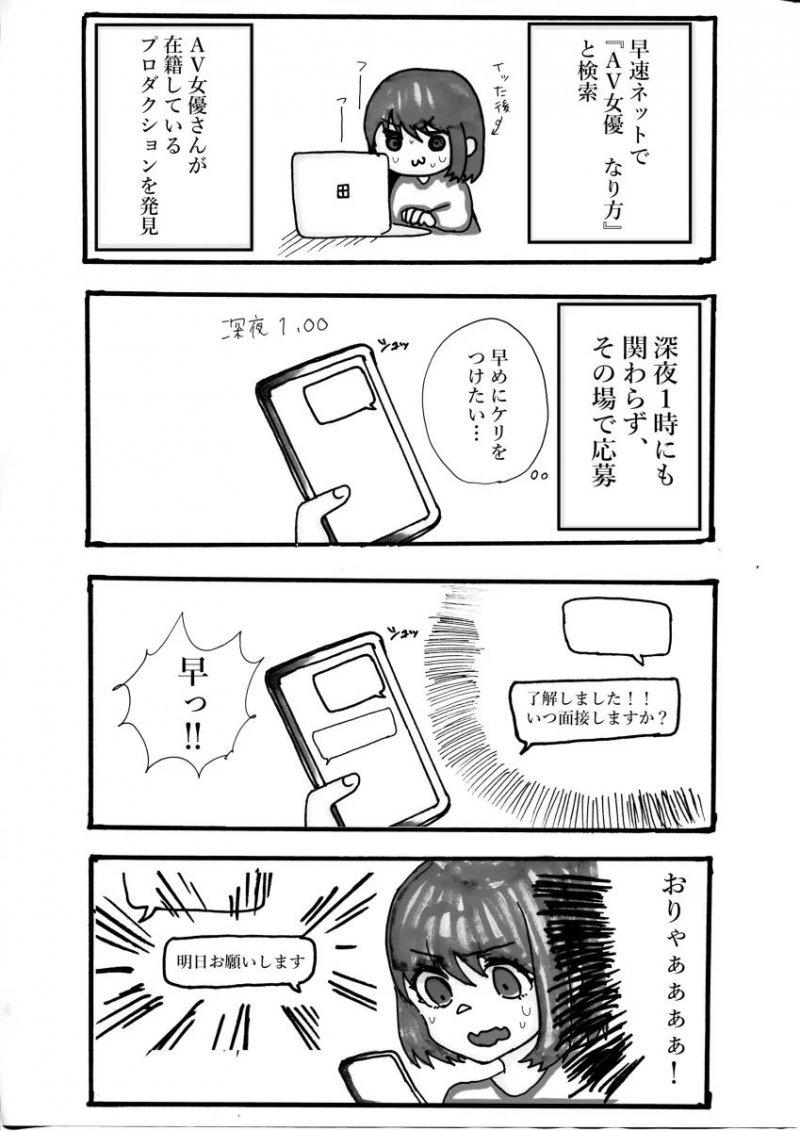 4月新人花狩舞 画漫画为自己宣传