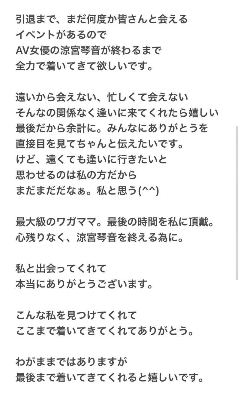 凉宫琴音发表引退声明 出道9年将在8月退出业界