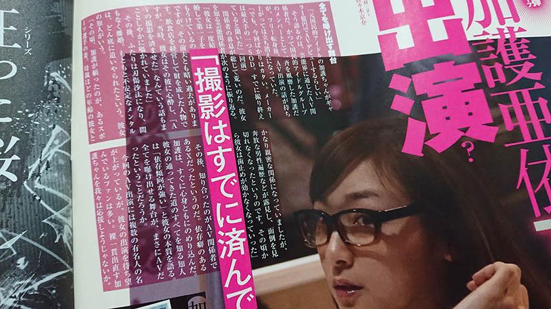 八卦杂志惊爆!SOD那个片酬一亿円的Super Star是⋯