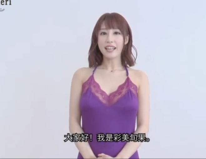 彩美旬果ABP-586 美少女紧身衣秀性感身材诱惑小伙子