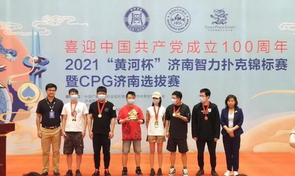 2021CPG济南站|PlusEV-COP战队获得团队赛冠军