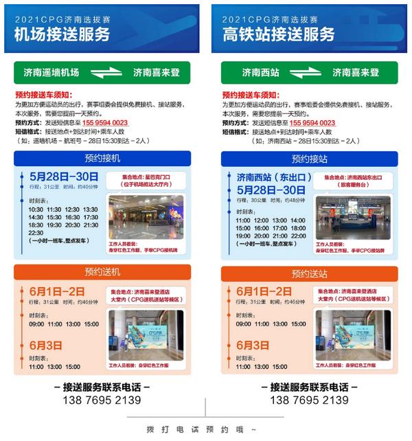 天龙扑克马小妹儿带你游赛事之CPG济南站!