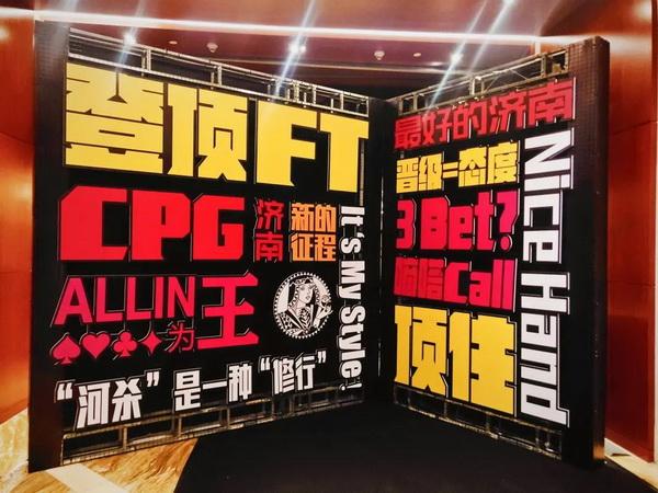 2021CPG济南站 |主赛B组现场火爆 何鸣领跑全场!