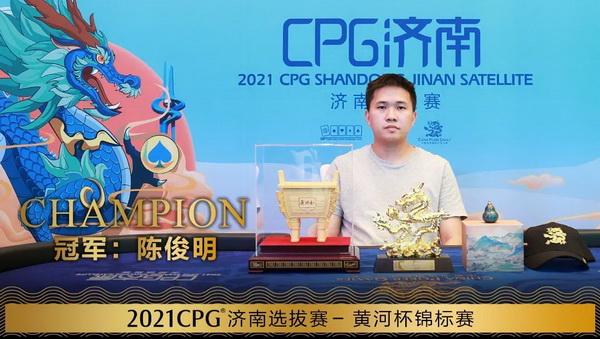 天龙扑克专访CPG新科冠军——王子豪!
