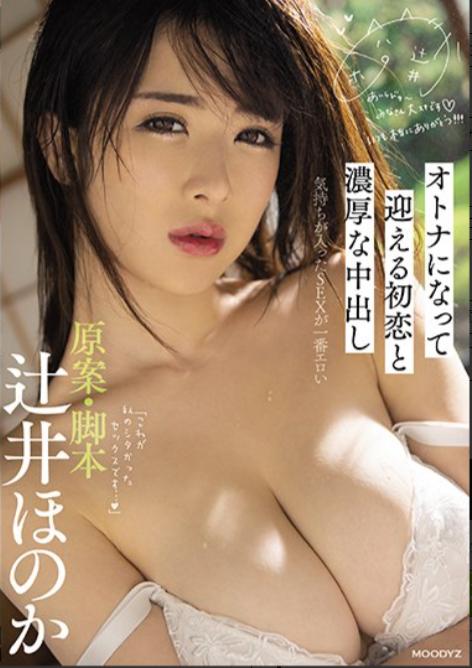 辻井穗香MIAA-424 风情万种风俗娘令人想入非非