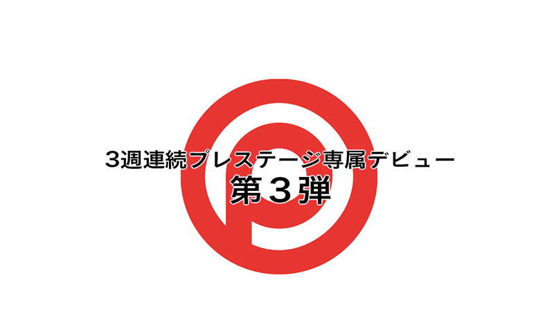 """前偶像团体成员!Prestige三菁英压轴强者!粉红奶头""""时田萌々""""现身! … …"""