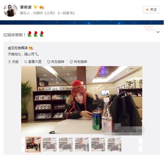 李春波晒老婆呆萌照 网友:是你女儿吗?