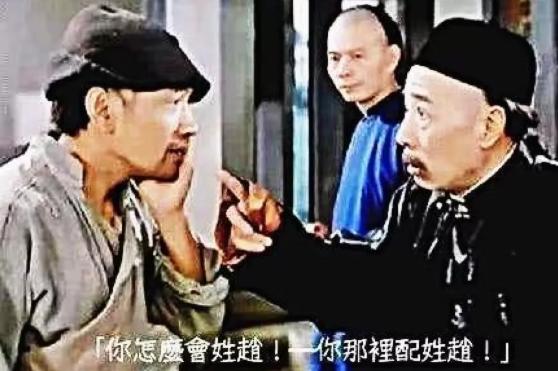 赵老太爷被谁革了命?
