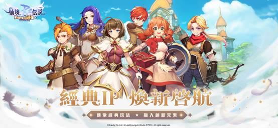 专访骏梦游戏贾鹏阳 这款霸榜港澳台一个月的MMO有啥特别