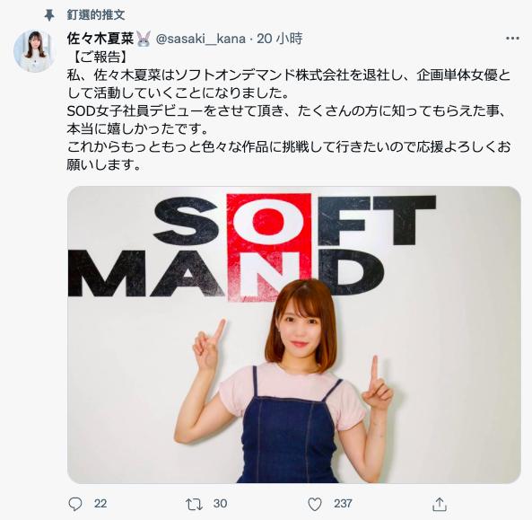 佐佐木夏菜宣布离开SOD 回归老东家LINX