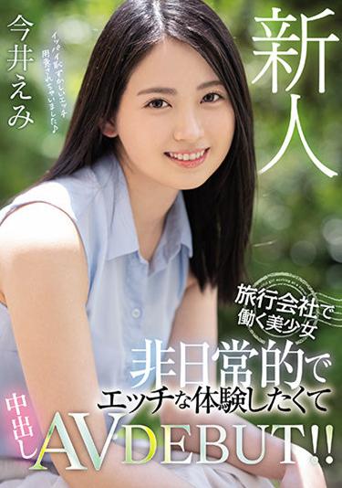今井惠美HMN-026 旅行社员工换上衬衫裙1对3