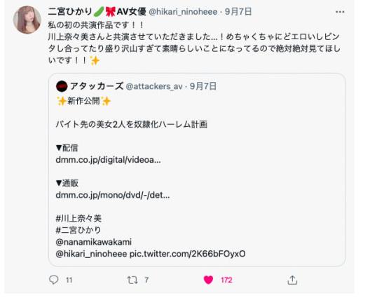 共演作品SSPD-166 二宫光与川上奈々美为男人大打出手