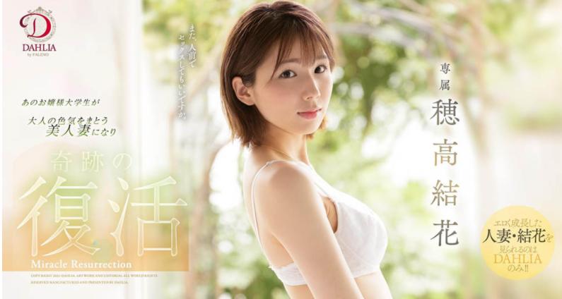 穂高结花DLDSS-045 女大学生消失4年变成饥渴人妻