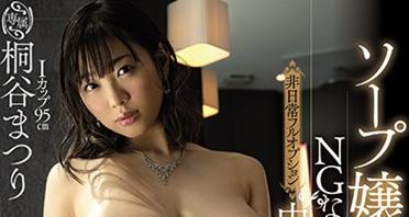 桐谷茉莉MEYD-610 H奶风俗娘陪客人玩到停不下来