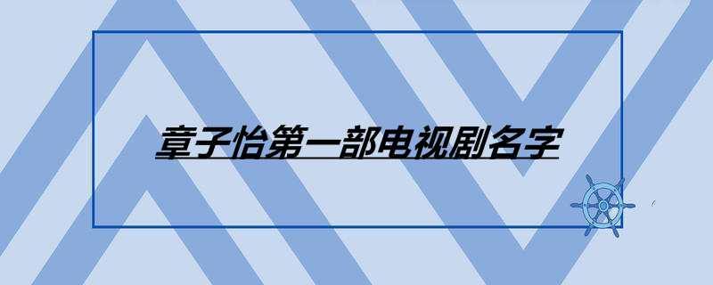 章子怡第一部电视剧名字