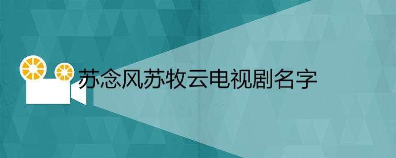 苏念风苏牧云电视剧名字