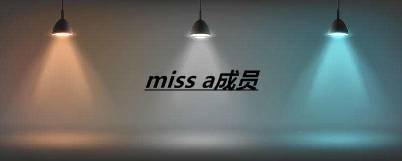 miss a成员