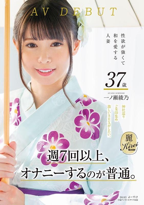 一之濑绫乃KIRE-045 成熟美少妇有气质又有技巧
