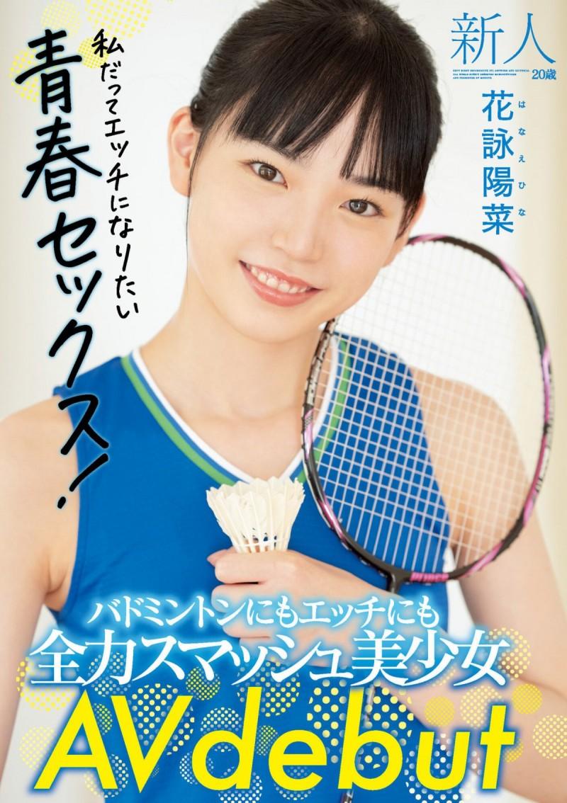 花咏阳菜MIFD-184 羽毛球运动员战斗力被唤醒