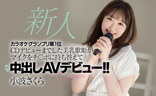 HMN-059,小波さくら,小波樱,谱曲作词还会唱!美乳歌姬出道即中出!